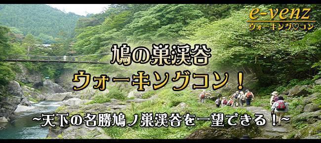 【男性先行中!女性急募!】10月9日(月)マイナスイオンを浴びよう!都心から1時間ちょっとで行ける!鳩ノ巣渓谷 秘境 ウォーキングコン!!