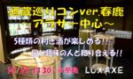 【奈良のプチ街コン】株式会社UTcreations主催 2017年10月29日