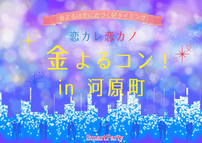 【河原町のプチ街コン】スマートパーティー主催 2017年10月6日