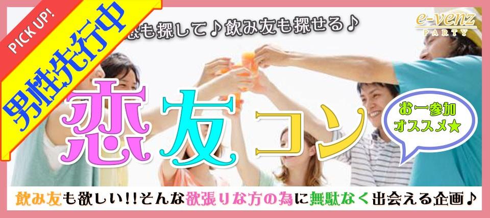 10月22日(日)『新潟』 20代中心なので一人参加でも友達が出来て楽しめる♪【20歳~33歳限定】友達から始める恋友活コン☆彡