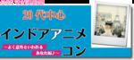 【新潟のプチ街コン】DATE株式会社主催 2017年10月1日