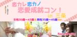 【河原町のプチ街コン】スマートパーティー主催 2017年10月21日