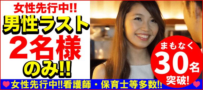 【三宮・元町のプチ街コン】街コンkey主催 2017年10月28日