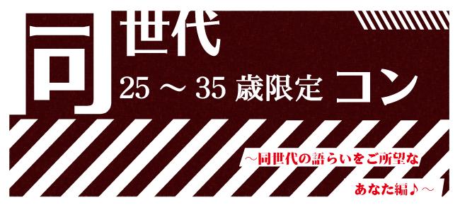 【長野のプチ街コン】DATE株式会社主催 2017年10月28日