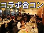 【高崎のプチ街コン】ラブアカデミー主催 2017年10月6日