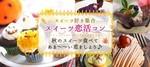 【大宮のプチ街コン】DATE株式会社主催 2017年10月6日