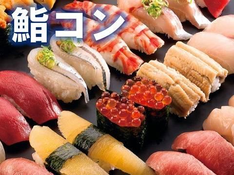 【◆25-39歳◆寿司屋で美味しく合コン】群馬県『高崎市・鮨コン61』