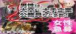 【梅田のプチ街コン】キャンキャン主催 2017年10月20日