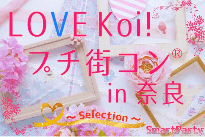 【3ヶ月以内に交際に発展しても良い、恋に積極的な方♪】【10月22日(日) 奈良開催!これからの季節に向けて♪ ハイステ&安定社会人男性と恋を見つけたい女性が集まる♪】LOVE Koi プチ街コン(R) in 奈良 ~Selection~