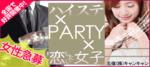 【浜松のプチ街コン】キャンキャン主催 2017年10月21日
