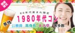 【浜松のプチ街コン】名古屋東海街コン主催 2017年10月21日
