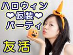【高崎の恋活パーティー】ラブアカデミー主催 2017年10月21日