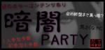 【渋谷のプチ街コン】DATE株式会社主催 2017年10月19日