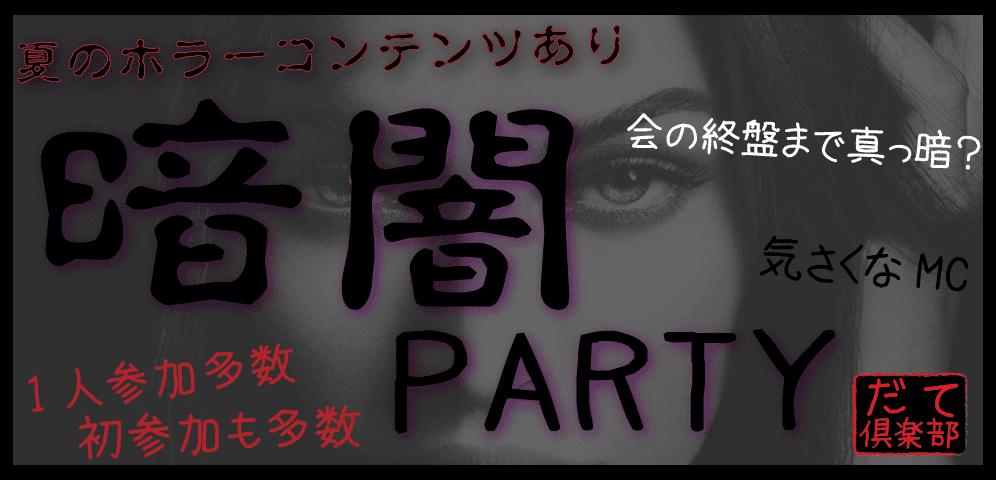 【渋谷のプチ街コン】DATE株式会社主催 2017年10月26日