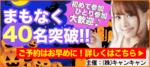 【梅田のプチ街コン】キャンキャン主催 2017年10月22日