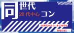 【横浜駅周辺のプチ街コン】DATE株式会社主催 2017年10月27日