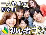 【前橋のプチ街コン】ラブアカデミー主催 2017年9月24日
