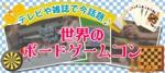 【東京都その他のプチ街コン】DATE株式会社主催 2017年10月21日