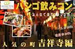 【吉祥寺のプチ街コン】エグジット株式会社主催 2017年10月20日