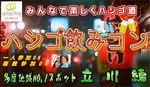 【立川のプチ街コン】エグジット株式会社主催 2017年10月20日