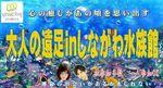 【東京都その他のプチ街コン】エグジット株式会社主催 2017年10月25日