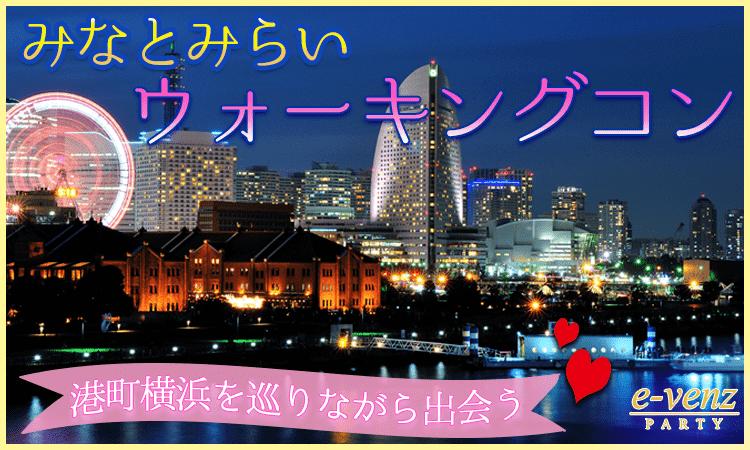10月8日 横浜みなとみらい!絶景巡り~横浜中華街ウォーキングコン! 【神奈川県】