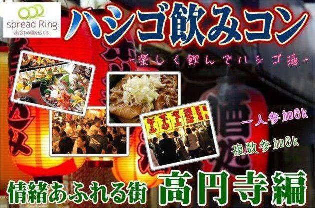 【東京都その他のプチ街コン】エグジット株式会社主催 2017年10月27日