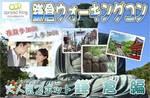【鎌倉のプチ街コン】エグジット株式会社主催 2017年10月28日