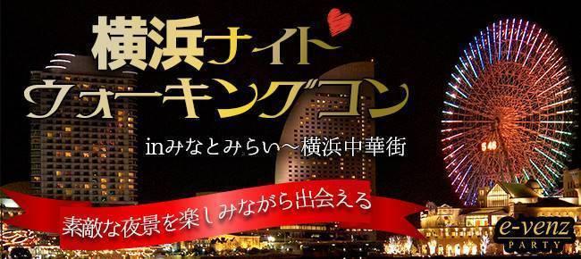 10月14日 横浜みなとみらい!絶景巡り~横浜中華街ナイトウォーキングコン! 【神奈川県】