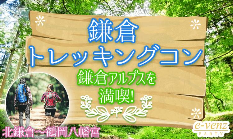 【鎌倉のプチ街コン】e-venz(イベンツ)主催 2017年10月21日