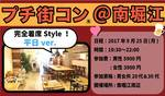 【堀江のプチ街コン】街コン大阪実行委員会主催 2017年9月25日