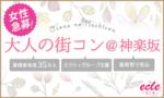【神楽坂の街コン】えくる主催 2017年9月30日