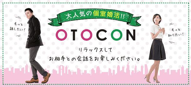 【銀座の婚活パーティー・お見合いパーティー】OTOCON(おとコン)主催 2017年11月25日