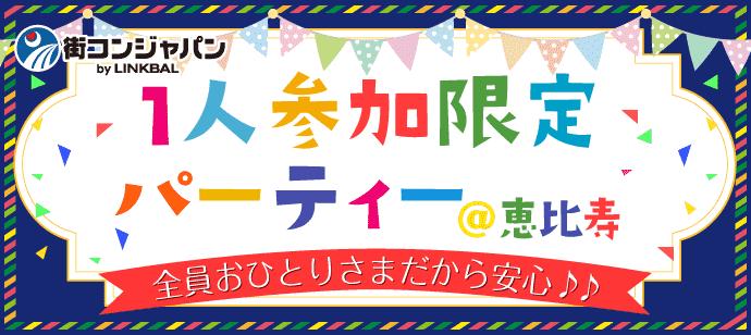 【恵比寿の恋活パーティー】街コンジャパン主催 2017年8月25日