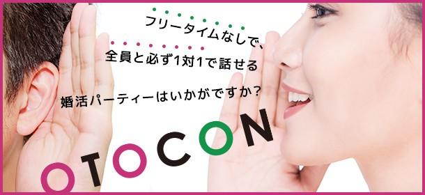 【銀座の婚活パーティー・お見合いパーティー】OTOCON(おとコン)主催 2017年11月24日