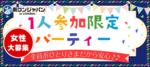 【銀座の恋活パーティー】街コンジャパン主催 2017年9月24日