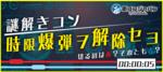 【恵比寿のプチ街コン】街コンジャパン主催 2017年9月24日