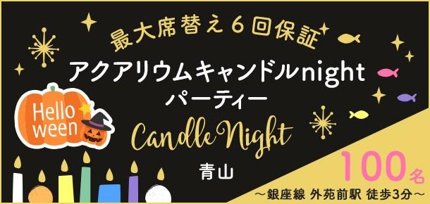 【青山の恋活パーティー】合同会社D.Planning主催 2017年10月30日