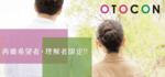 【心斎橋の婚活パーティー・お見合いパーティー】OTOCON(おとコン)主催 2017年11月18日