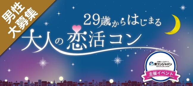 【藤沢のプチ街コン】街コンジャパン主催 2017年9月30日