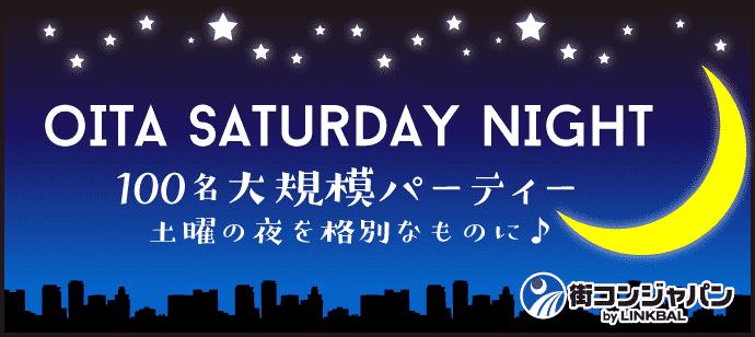 【大分の恋活パーティー】街コンジャパン主催 2017年9月9日