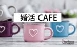 【表参道の自分磨き】一般社団法人日本婚活支援協会主催 2017年9月2日