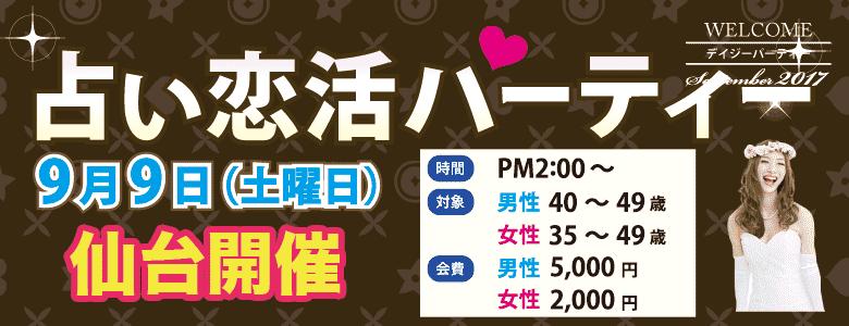 【仙台の恋活パーティー】一般社団法人ライト婚活主催 2017年9月9日