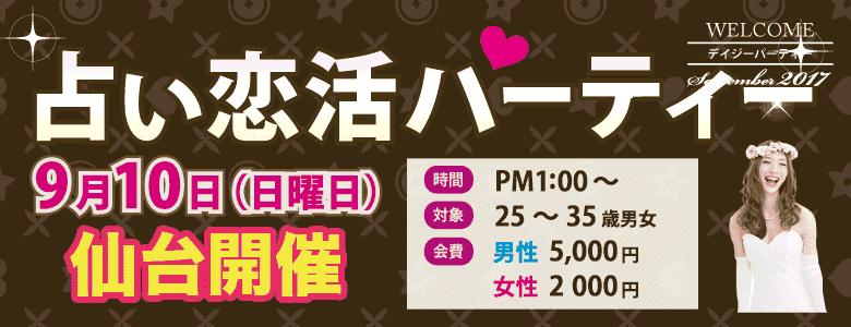 【仙台の恋活パーティー】一般社団法人ライト婚活主催 2017年9月10日