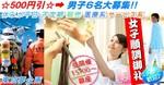 【渋谷の恋活パーティー】東京夢企画主催 2017年10月25日