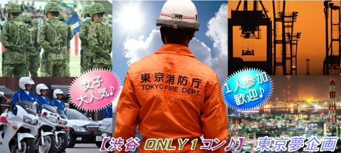 【東京都渋谷の恋活パーティー】東京夢企画主催 2017年10月13日