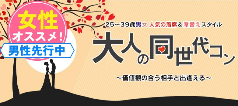 【岡山駅周辺のプチ街コン】株式会社リネスト主催 2017年10月1日