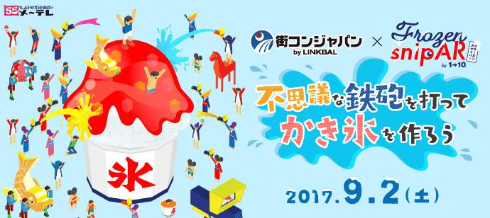 【栄のプチ街コン】街コンジャパン主催 2017年9月2日