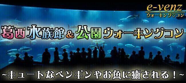 10月17日(火) 平日休み同士の貴重な出会い!涼しい水族館!キュートなペンギン達に会いに行こう!葛西水族館見学&公園ウォーキングコン!(趣味活)