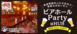 【河原町の恋活パーティー】街コンジャパン主催 2017年9月3日